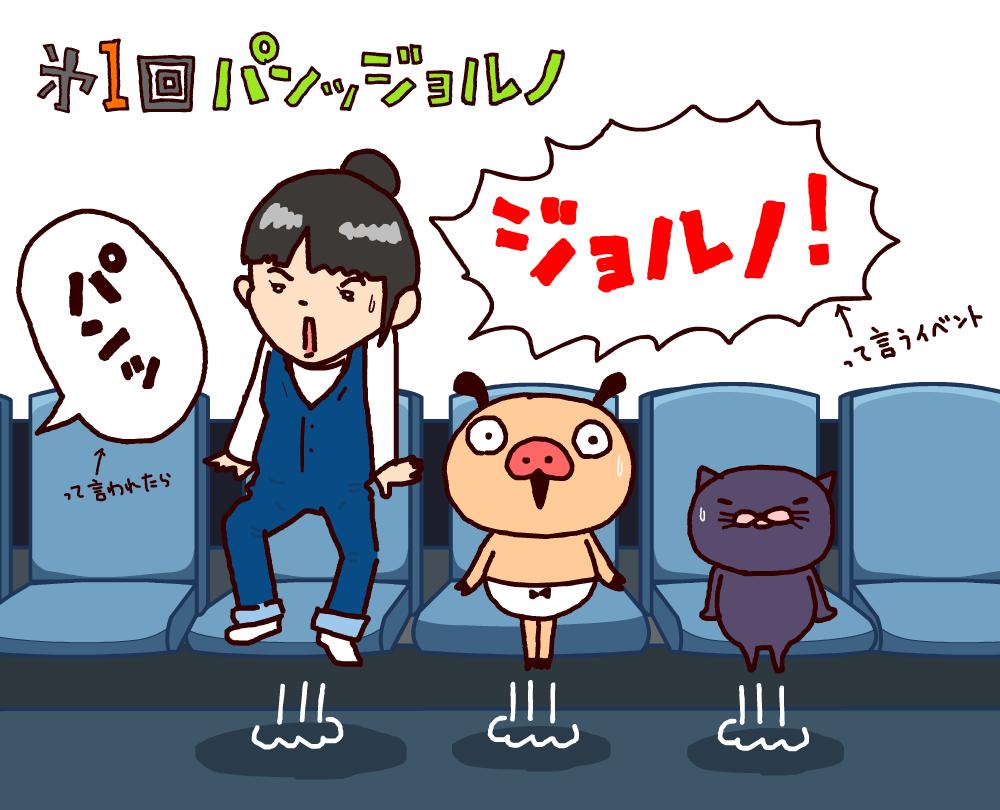 9/16(金)南條愛乃さん×パンパカパンツ スペシャルイベント「パンッジョルノ#1」開催決定!