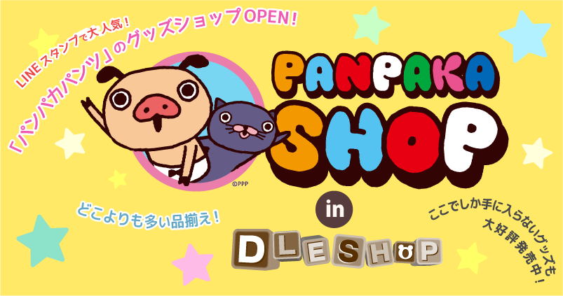 パンパカショップ in DLE SHOPがオープン!