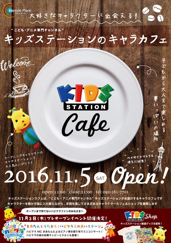 kids_cafe_A1_B5_OL-01.jpg