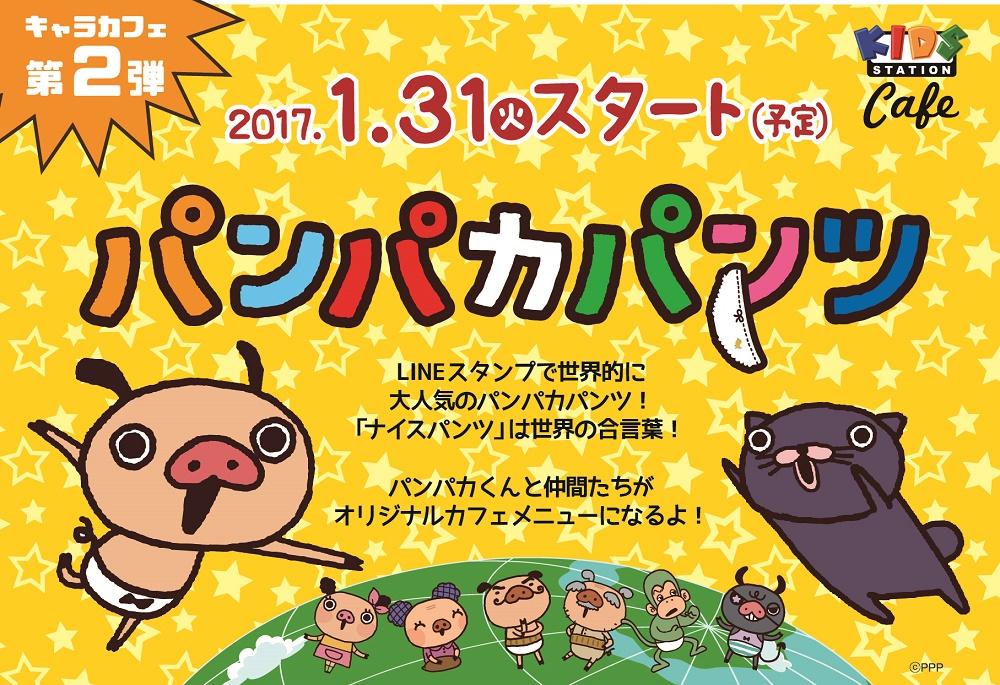 2017/1/31~ キッズステーションcafeがパンパカパンツコラボカフェに!