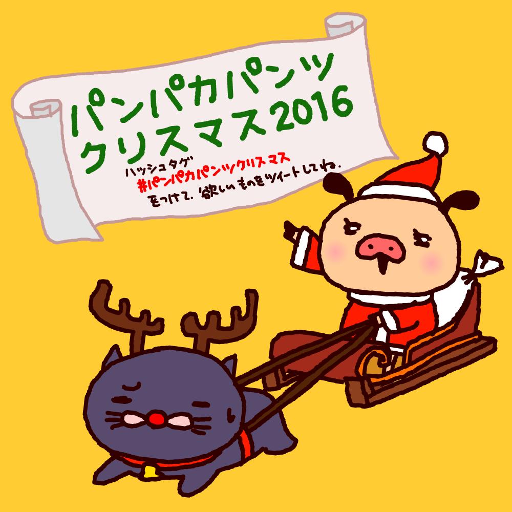 12/23~25 Twitterにてクリスマスイベント開催!