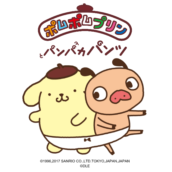 「ポムポムプリン」×「パンパカパンツ」夢のコラボレーション企画が決定!!