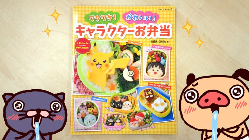 キャラ弁レシピ本『ワクワク! かわいい! キャラクターお弁当』発売中!