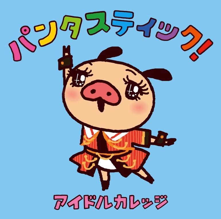 『パンパカパンツ おNEWさん』主題歌「パンタスティック!」CDジャケット公開! 「パンパカパンツコラボ盤」はパンパカくんがアイカレ衣裳で登場!