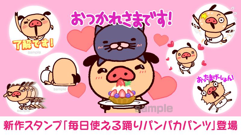 LINEスタンプ最新作『毎日使える踊りパンパカパンツ』発売中!!