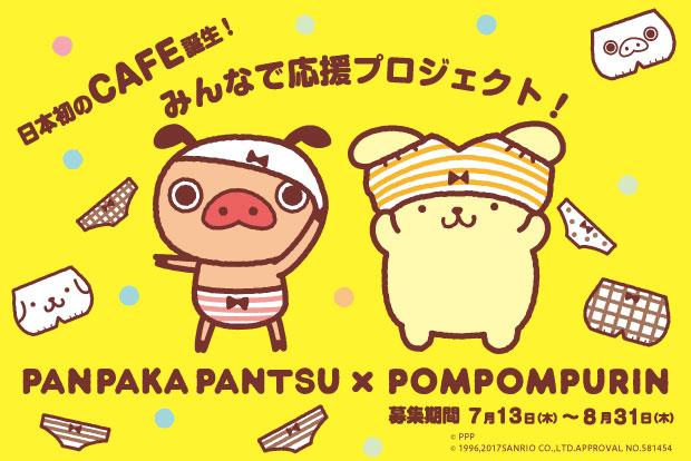 ポムポムプリン×パンパカパンツカフェ 期間限定オープンプロジェクト開始!