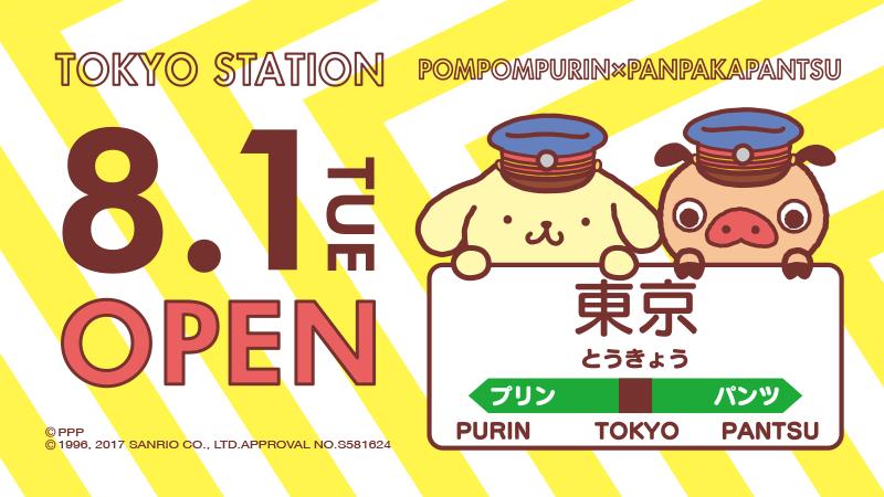 【8/1(火)~東京駅一番街にて】「パンパカパンツ×ポムポムプリン」期間限定ショップオープン!