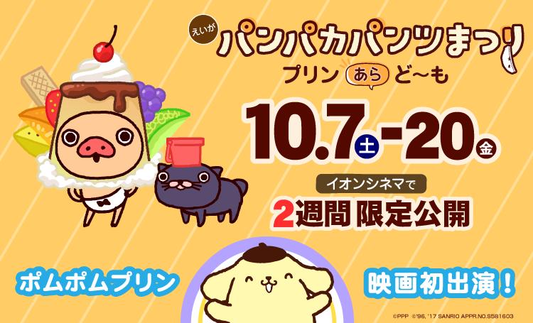 10/7~「ポムポムプリン」とのコラボムービーがイオンシネマ全国40館にて上映決定!