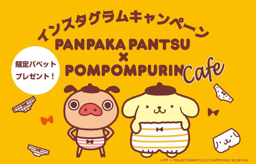 「パンパカパンツ×ポムポムプリン」インスタグラムキャンペーン開催中!