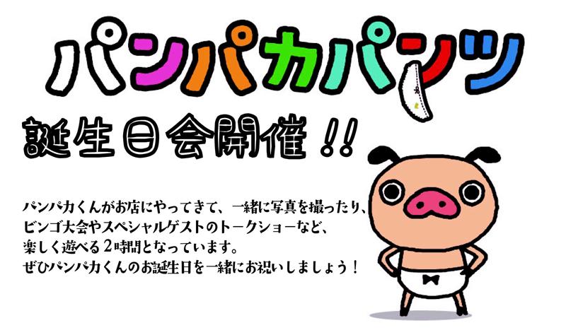 パンパカパンツ誕生日会開催決定!!