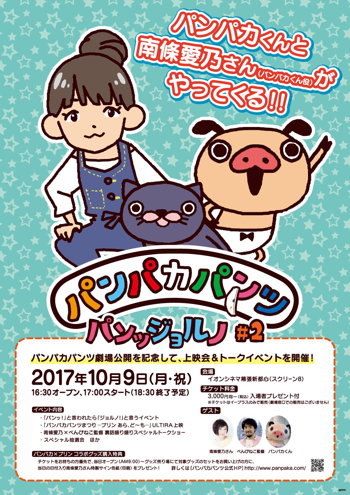 第2回「パンッジョルノ」追加公演決定!!
