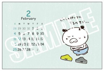 カレンダー+SAMPLE02.png