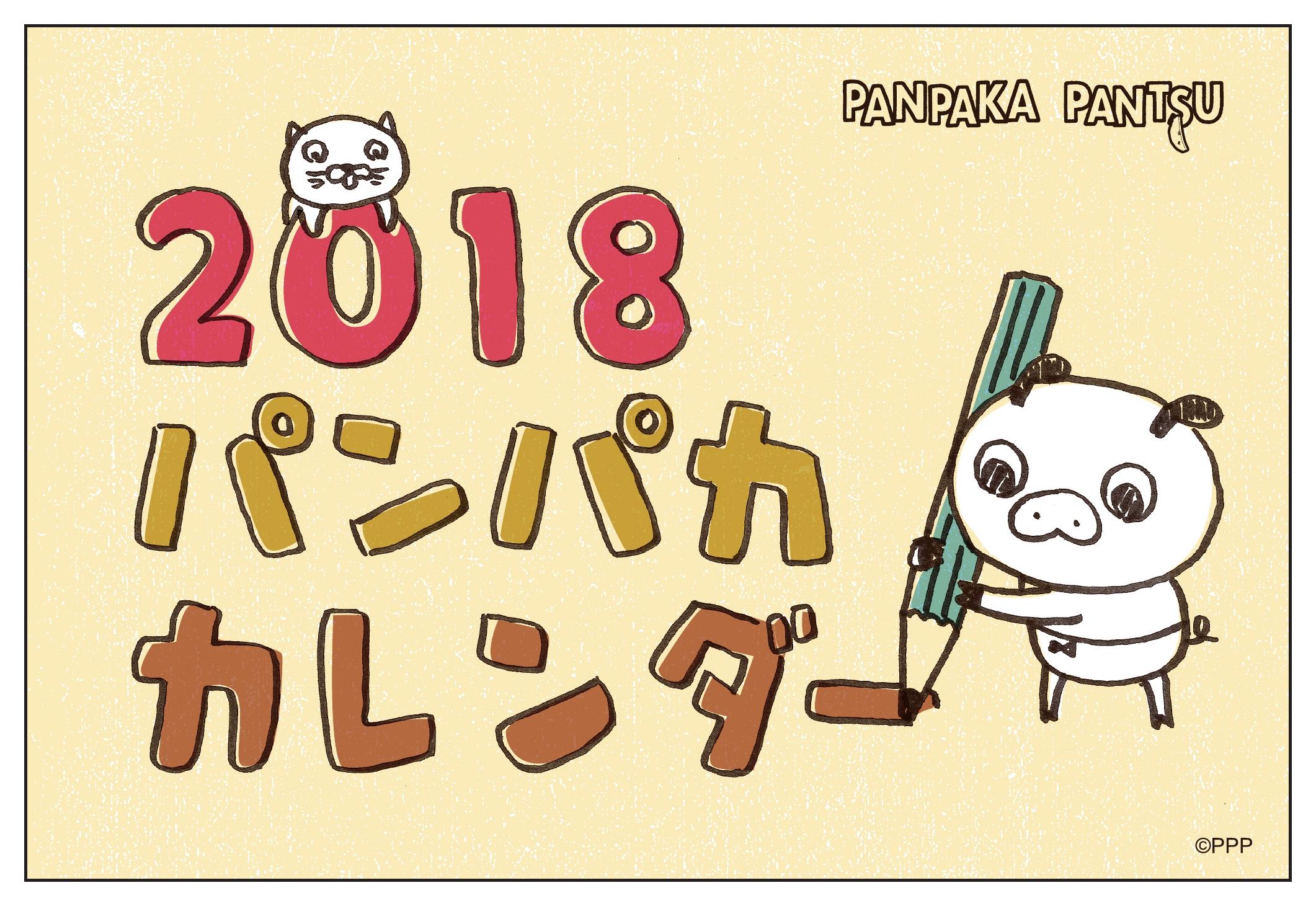 2018年版「パンパカカレンダー」11/30(木)まで予約受付中!
