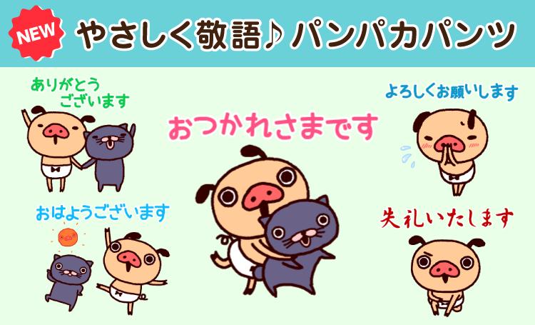 新作LINEスタンプ「やさしく敬語♪パンパカパンツ」登場!!
