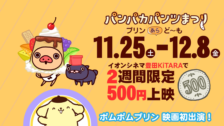 イオンシネマ豊田KiTARAにて、映画500円上映決定!