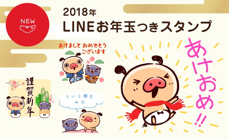 2018年LINEお年玉つきスタンプ発売!
