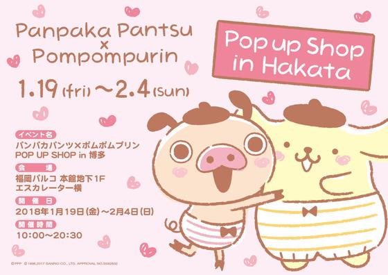 PN_PPP_Y_poster_B3_cut.jpg