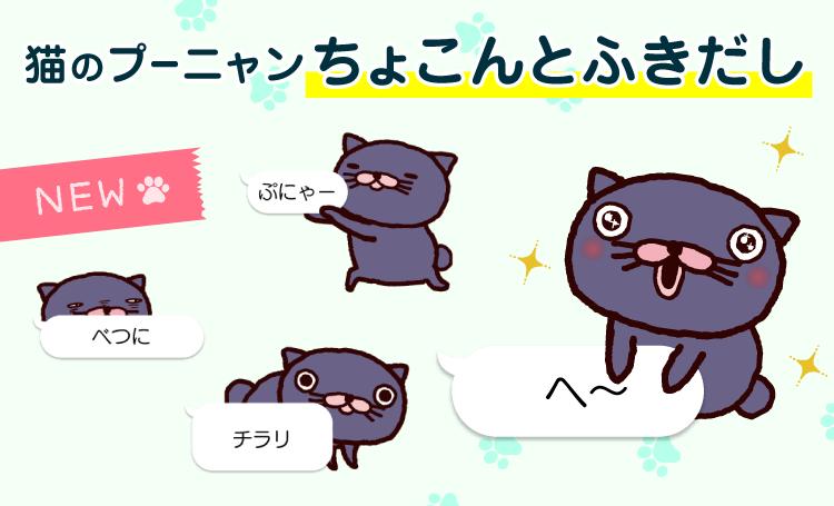 LINEスタンプ「猫のプーニャン ちょこんとふきだし」登場!
