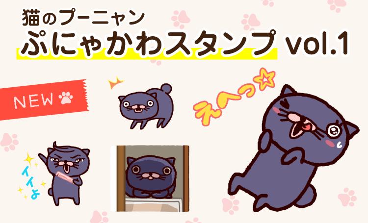 「猫のプーニャン ぷにゃかわスタンプ vol.1」登場!