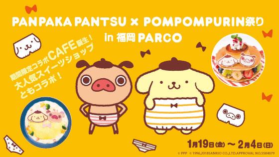 パンパカパンツ×ポムポムプリン祭りin福岡PARCO 開催!