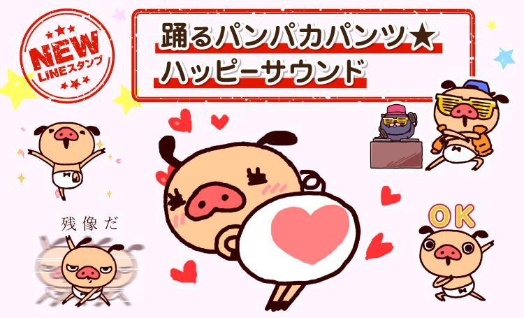 新作LINEアニメスタンプ「踊るパンパカパンツ★ハッピーサウンド」登場!!