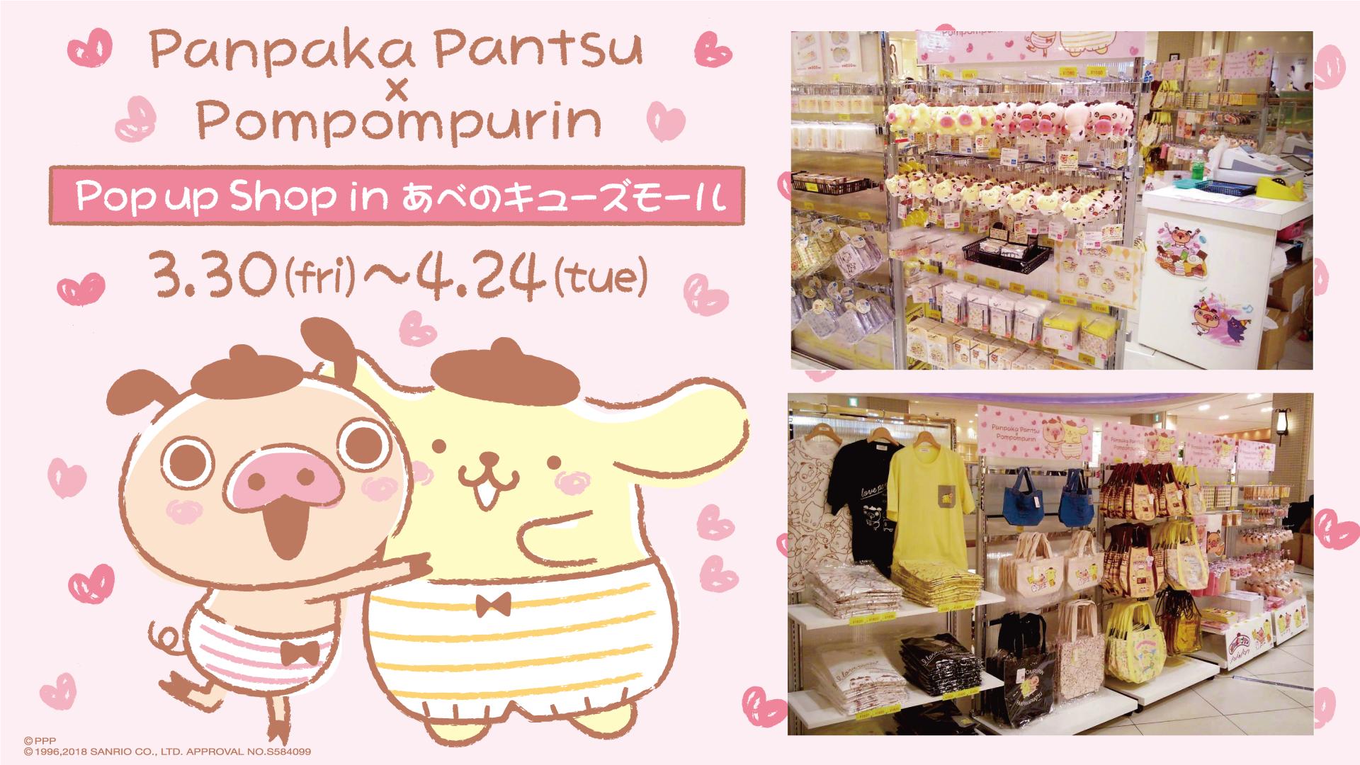 関西初上陸!「パンパカパンツ×ポムポムプリン」期間限定ショップオープン!
