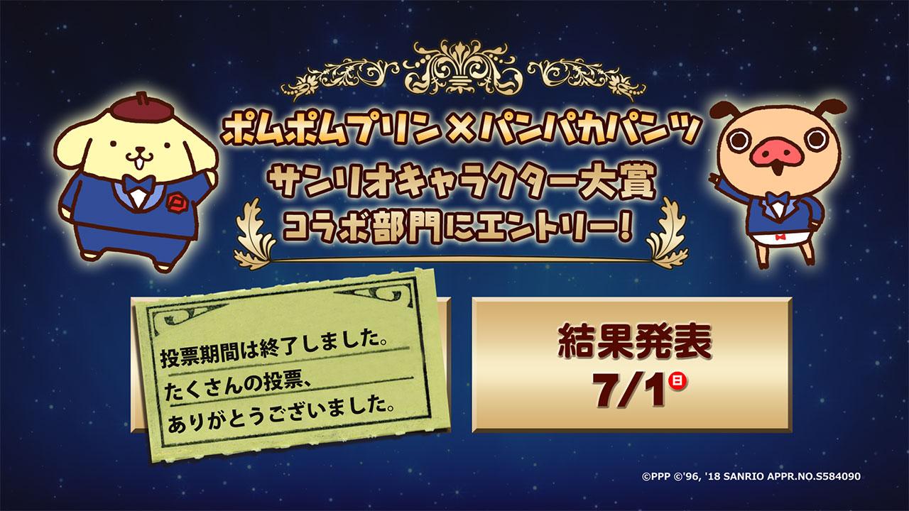 サンリオキャラクター大賞コラボ部門にエントリー!