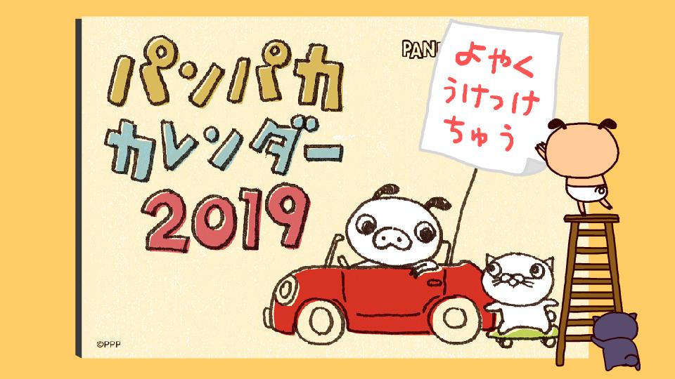 2019年版「パンパカカレンダー」12/3(月)まで予約受付中!