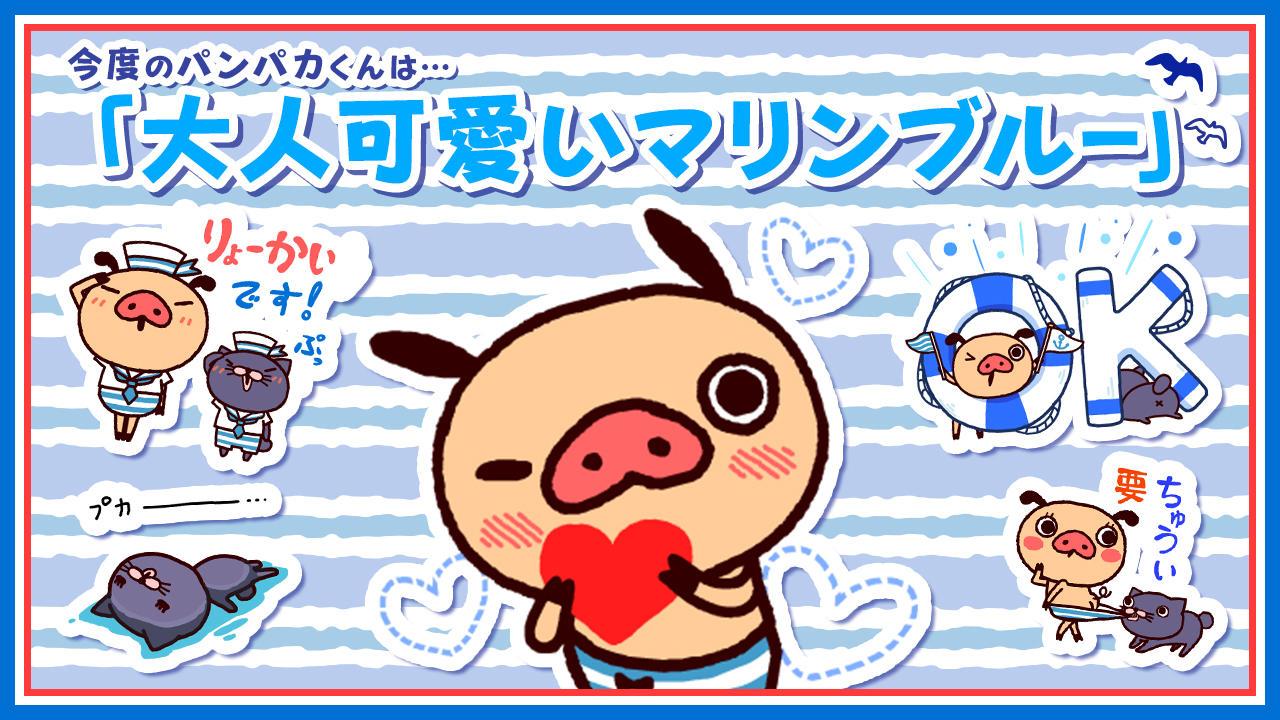 新作LINEスタンプ『パンパカパンツ 大人可愛いマリンブルー』登場!!