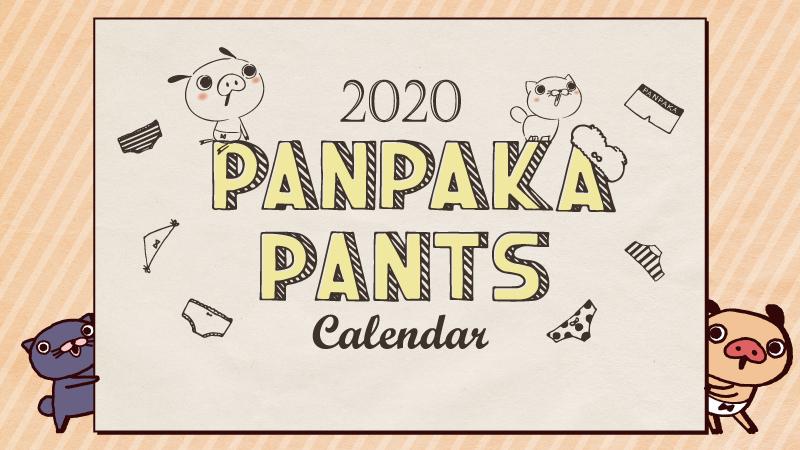 今年も登場!パンパカパンツ2020年カレンダー(卓上版)