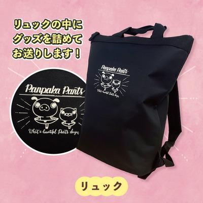 パンパカ2020福袋告知用画像03.jpg