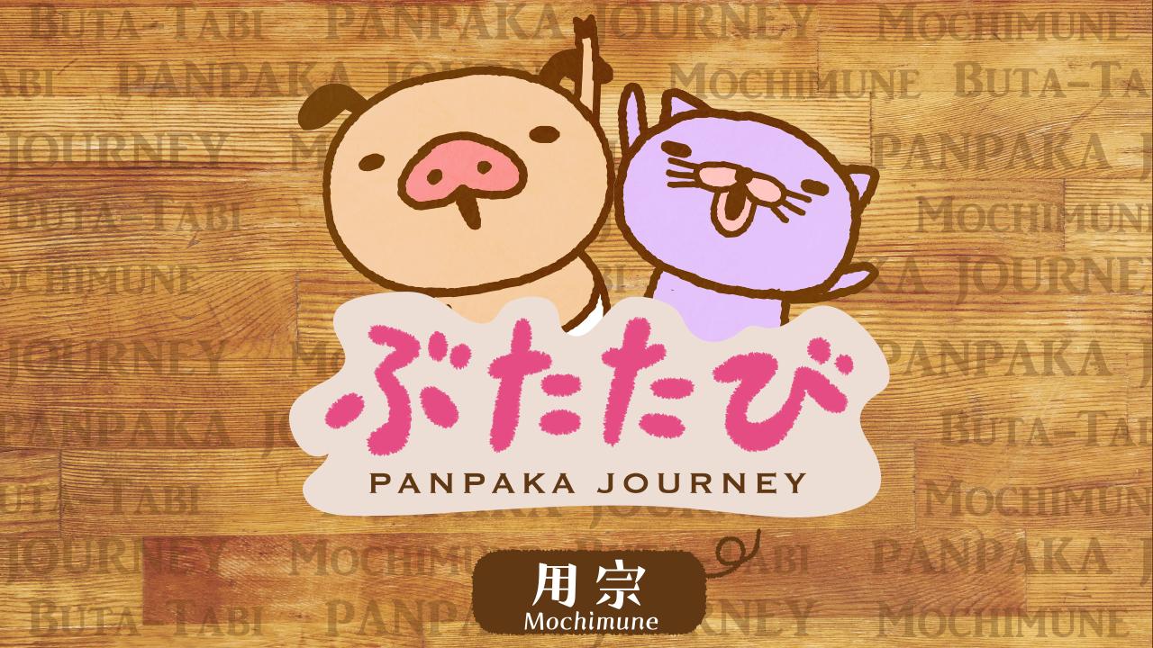【新シリーズ】『パンパカパンツ ぶたたび』2020年2月6日(木)より放映開始!!
