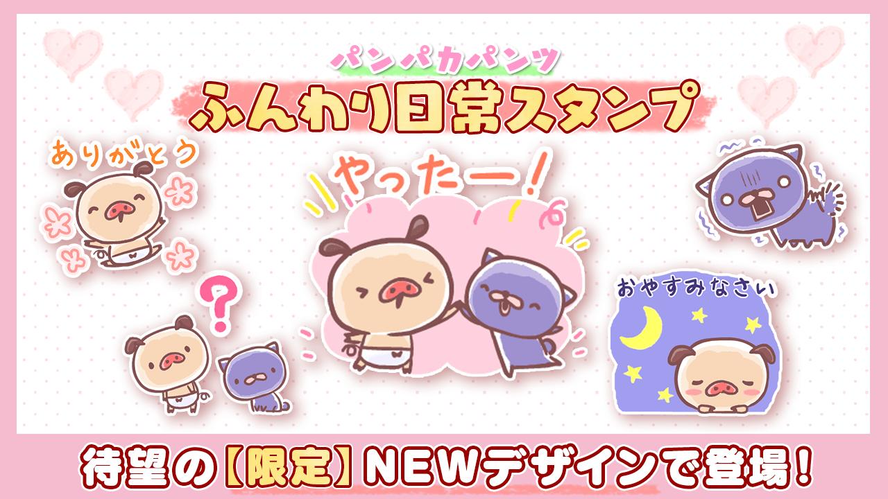 新作LINEスタンプ『パンパカパンツ ふんわり日常スタンプ』登場!!