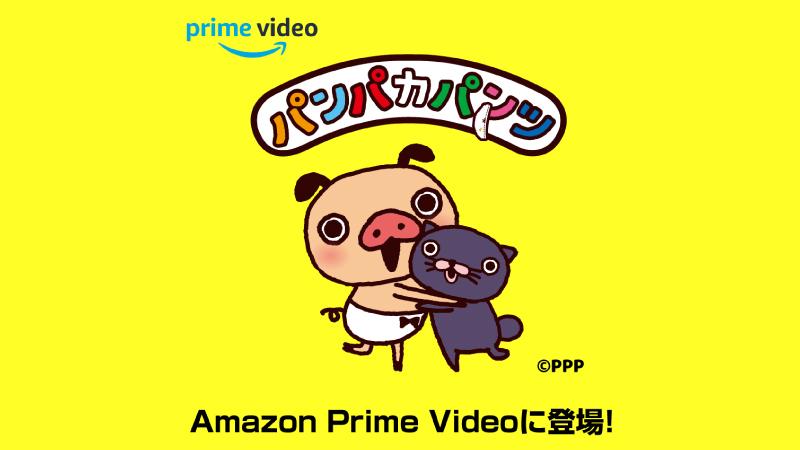 Amazon Prime Videoでうたアニメ配信開始!!