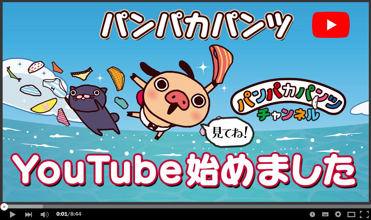 公式YouTubeチャンネル「パンパカパンツちゃんねる」本格始動開始!