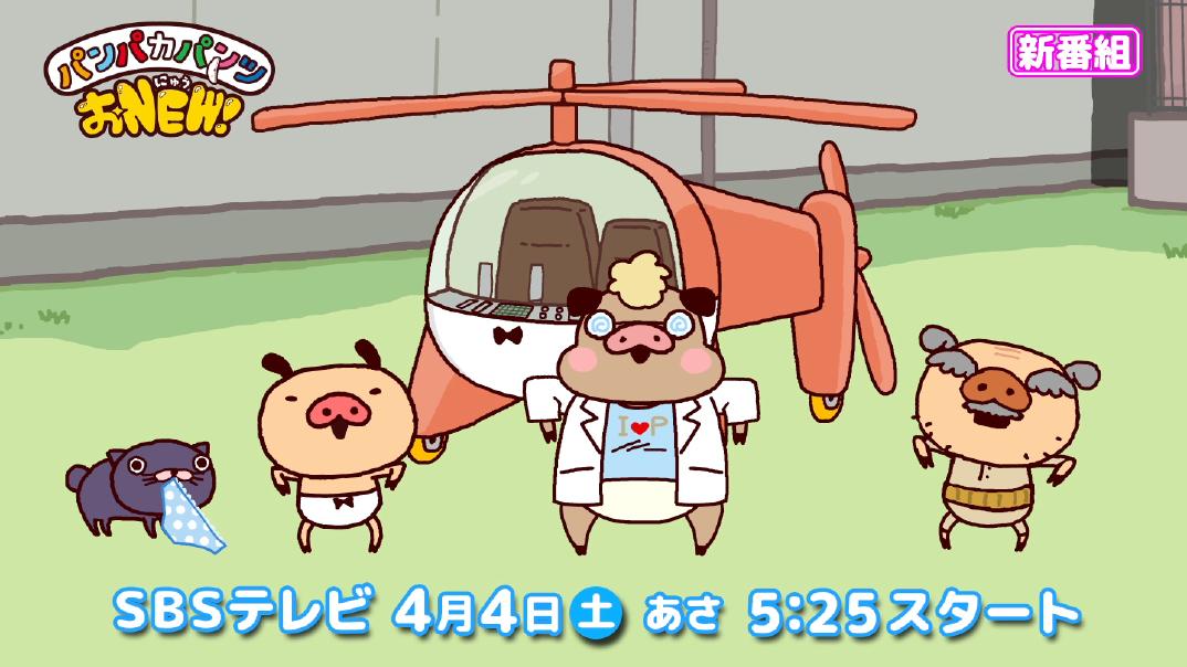 「パンパカパンツ おNEW!」大好評放送中!